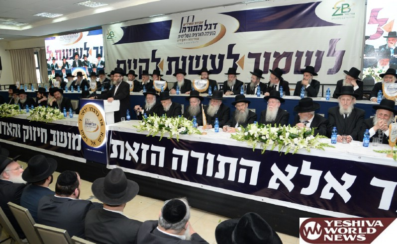 Degel Launches Hisachdus Rabbonim In Yerushalayim