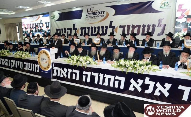 Degel Launches Hisachdus Rabbonim In Yerushalayim
