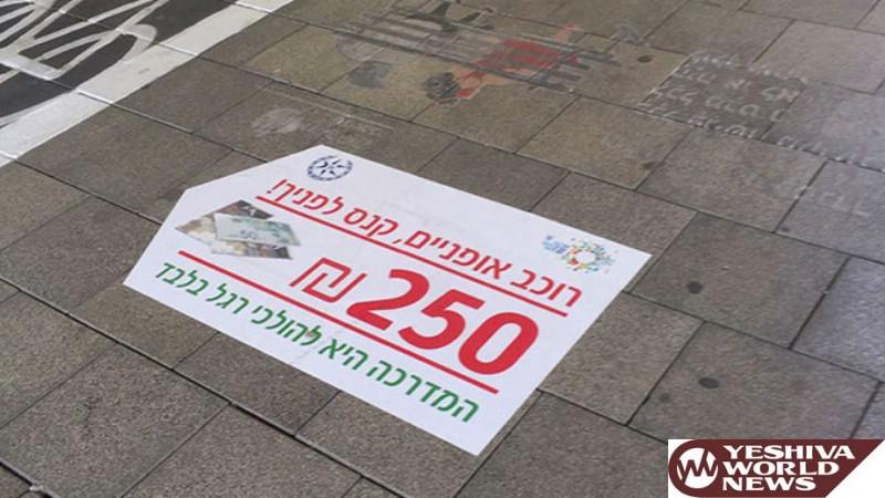 Israel: NIS 250 Fine For Riding One's Bike On A Sidewalk