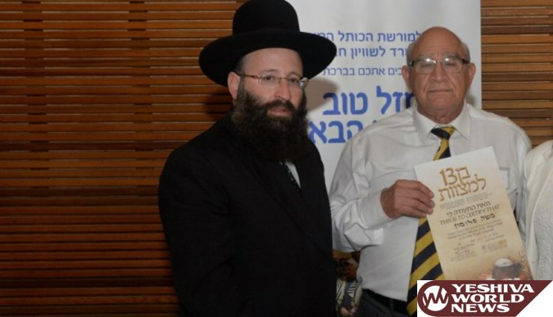 Holocaust Survivors Celebrate A Bar/Bas Mitzvah At The Kosel