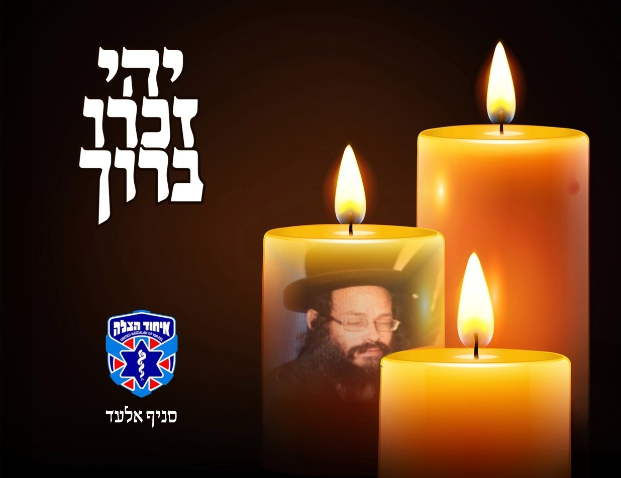 Tragedy In Elad: 40-Year-Old Hatzalah Volunteer R'L Dies After Suffering Massive Heart Attack On Street