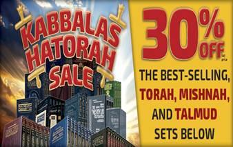 "ArtScroll's ""Kabbalas HaTorah Sale"": 30% off ArtScroll Sets"