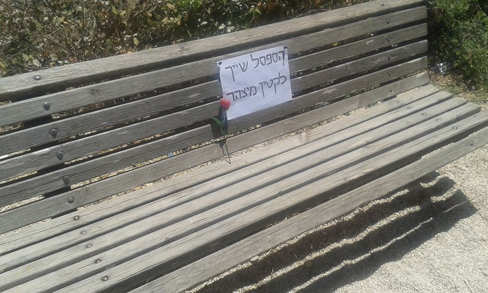 Social Media Protest: 'A Bench For The Yitzhar Minor'