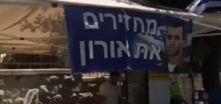 VIDEO: Protest Tent at PM's Residence for Shaul Oren And Hadar Goldin