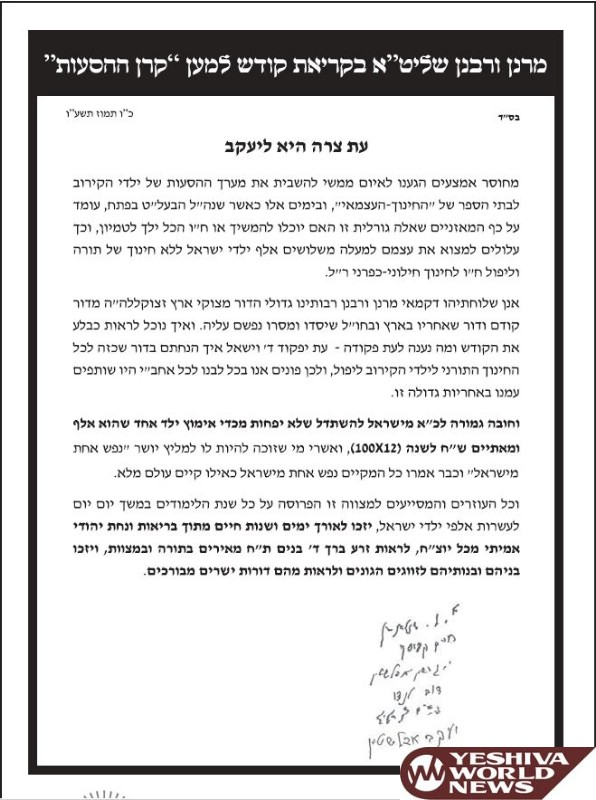 Chinuch Atzmai Needs Assistance For Student Transportation