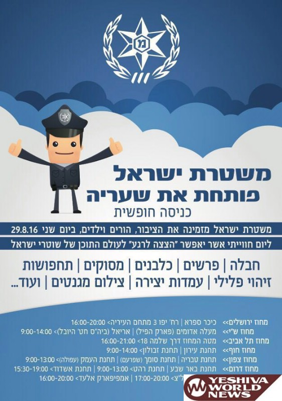 Israel Police Opening Its Doors To Adults And Children Alike