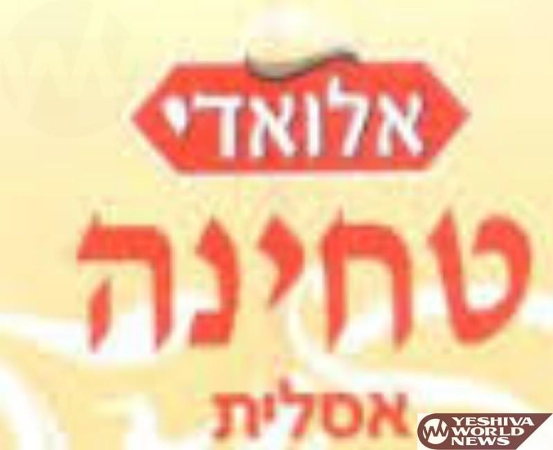 Unilever Tehina Recall In Israel - More Salmonella
