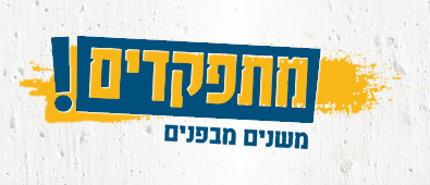 Bayit Yehudi Part Launches New Registration Website