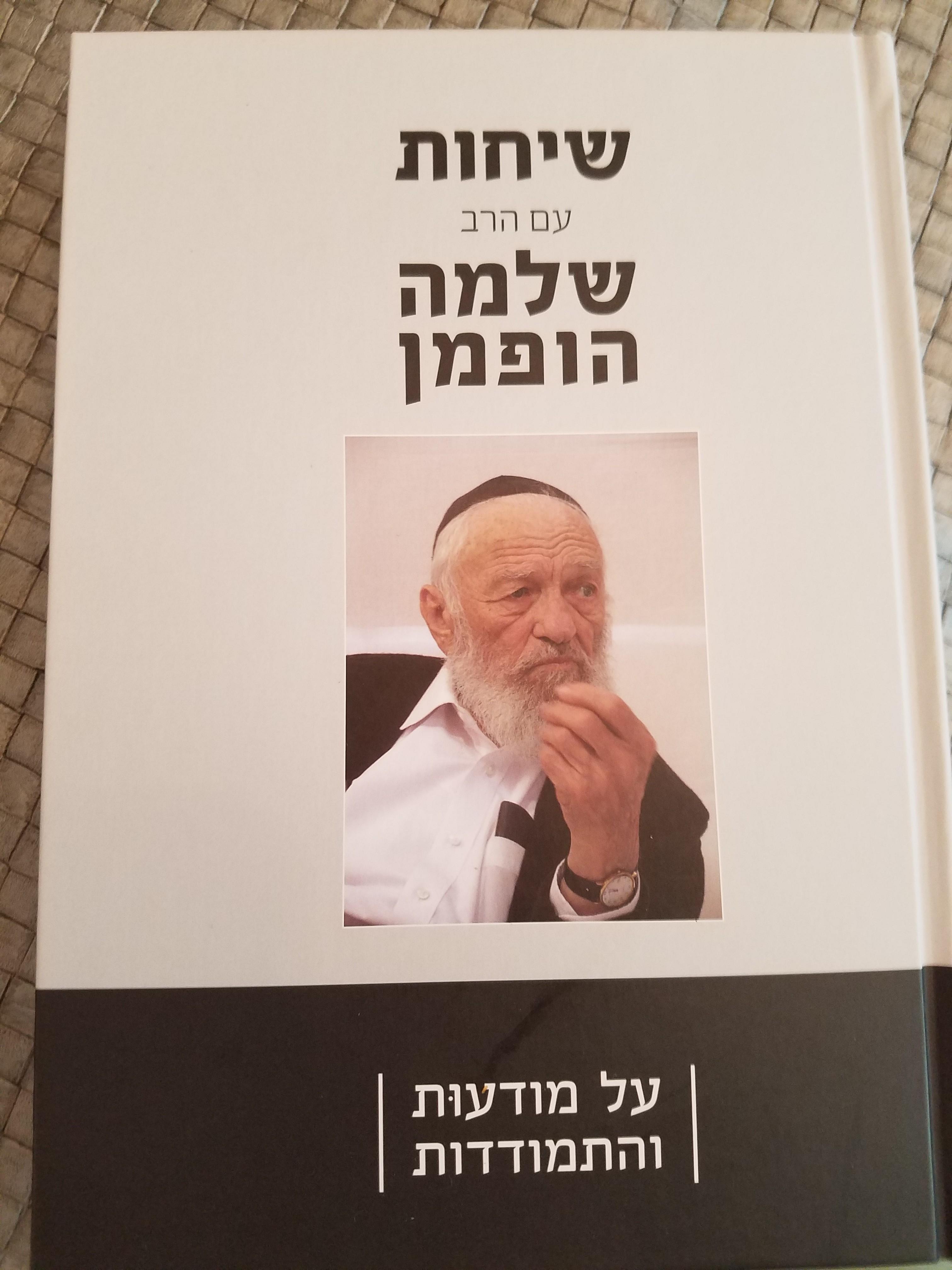 Seforim in Review - Sichos Rav Shlomo Hoffman zt