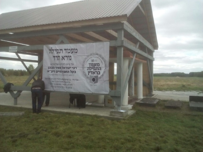 TOMORROW: A Live Broadcast On-Line Of The Third Trip By Tzaddikim To Radin On The 24th Of Elul