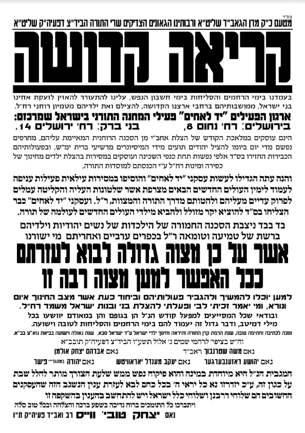 On Behalf Of The Beis Din Tzedek Of The Eidah Hachareidis In Yerushalayim - A Sacred Call