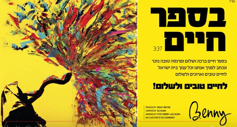 LISTEN: Benny Friedman Releases Single In Time For Rosh Hashanah Called 'B'sefer Chaim'