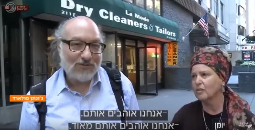 WATCH: Israel Channel 1 Spontaneous Interview With Jonathan Pollard In Manhattan