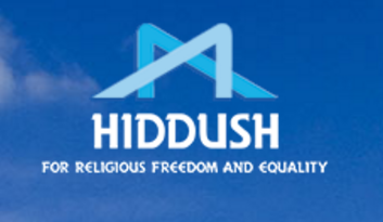 Hiddush Is Concerned Over The Chief Rabbinate's Ban Over Xmas Trees In Hotels Certified As Kosher