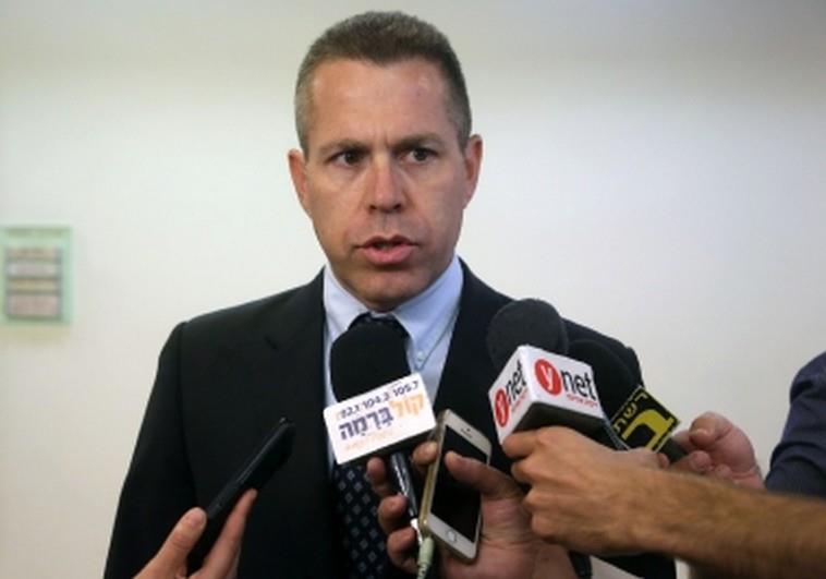 Minister Erdan: MK Odeh Incited Violence In Um Chiran