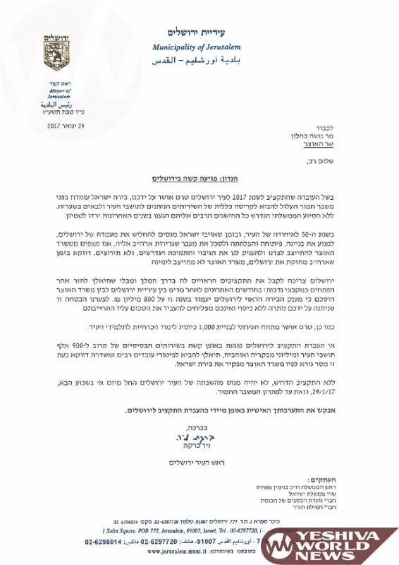 Jerusalem City Hall Announces A Strike Beginning On Sunday