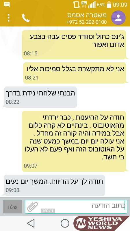 PHOTOS: Soldier's Warning Of Potential Terrorist On A Bus Ignored By Israel Police