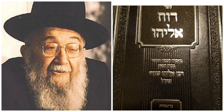 Sefer Ruach Eliyahu: Seforim in Review