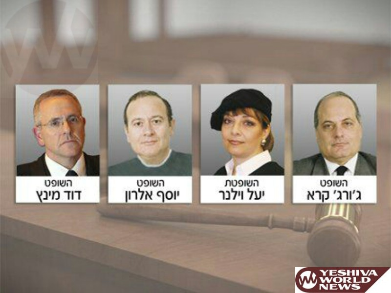 Four Justices Appointed To Israel's Courts