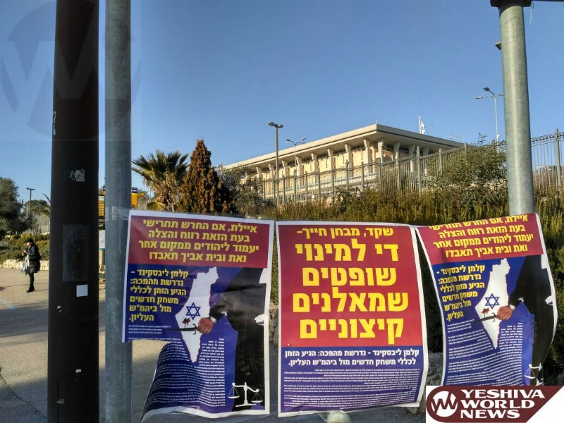 PHOTOS: Campaign Underway In Israel Against The Nation's Judges