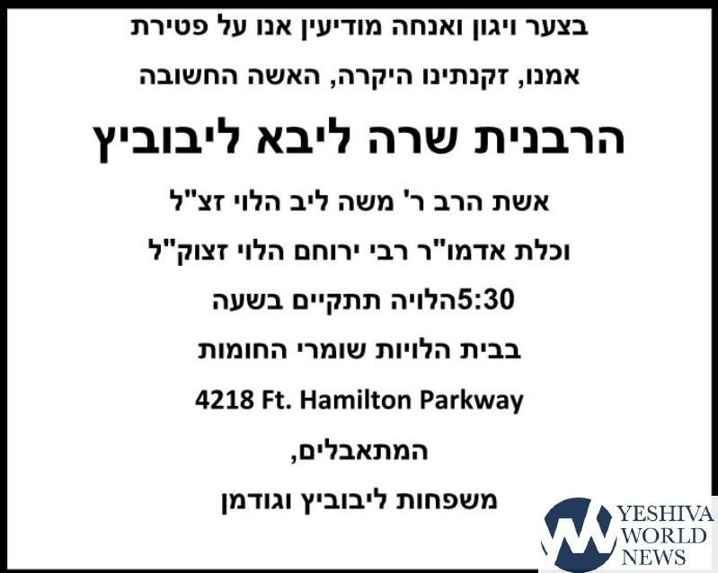 Levaya Of Rebbetzin Sarah Levovitz A'H