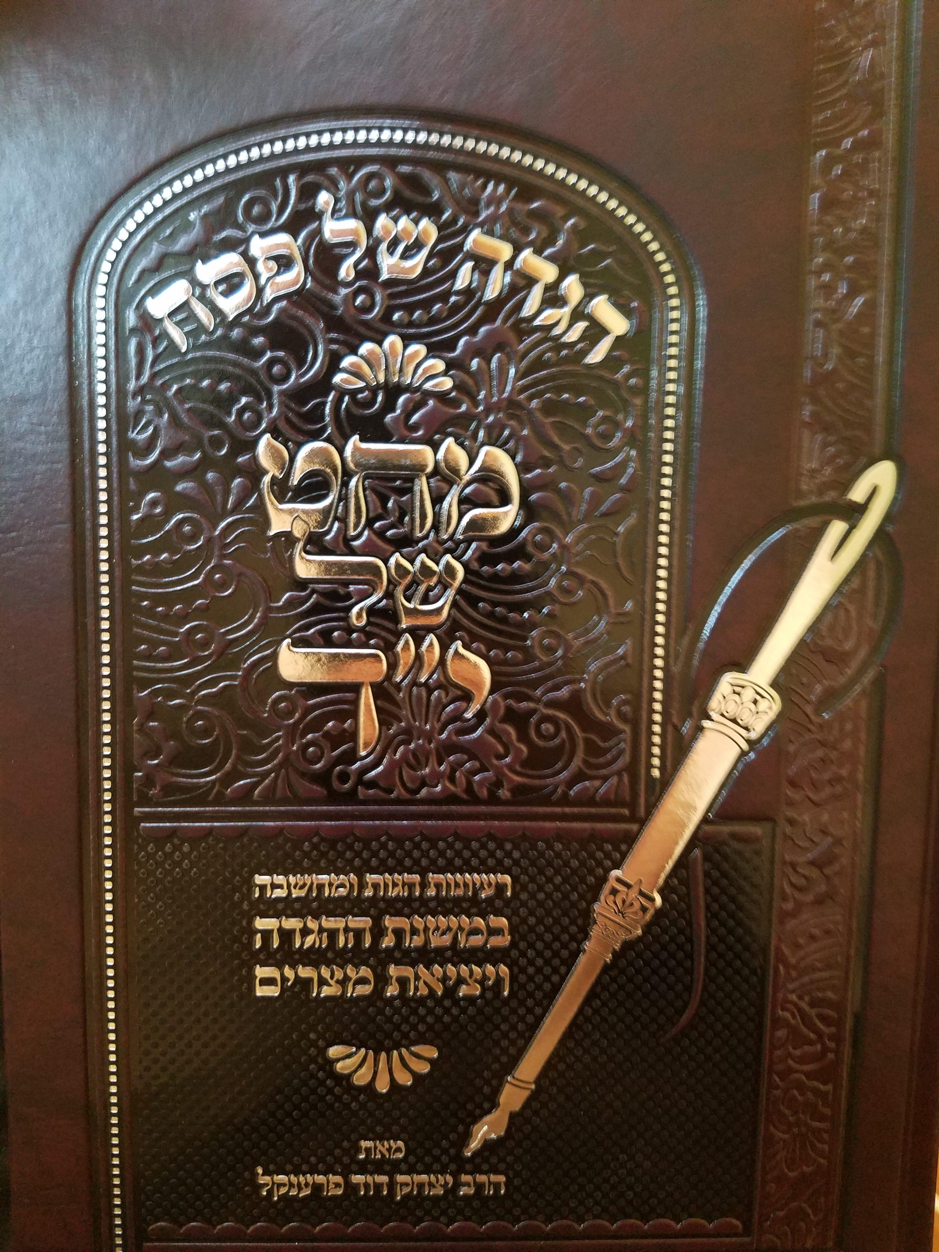 Rav Yitzchok Frankel's New Hagaddah: Seforim in Review