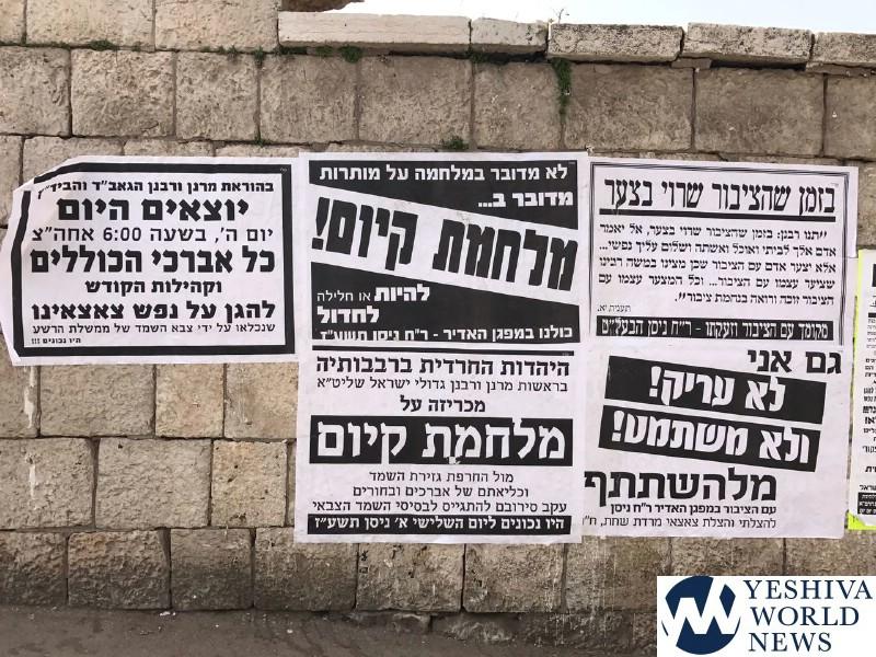 Bain Hazmanim Activity: 'Peleg Yerushalmi' Joins Eidah Chareidis For Large Protest Scheduled For Rosh Chodesh Nissan