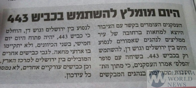 ESCALATION: 'Peleg Yerushalmi' Protestors Plan To Block Jerusalem-Tel Aviv Highway On Thursday