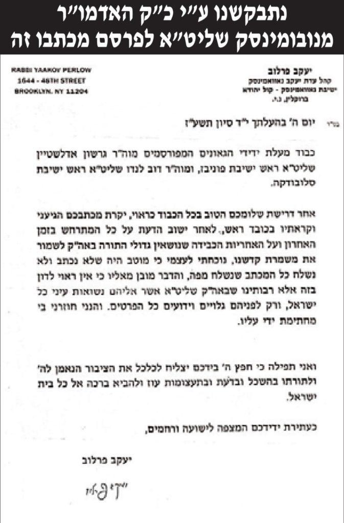 yaakov shapiro songs