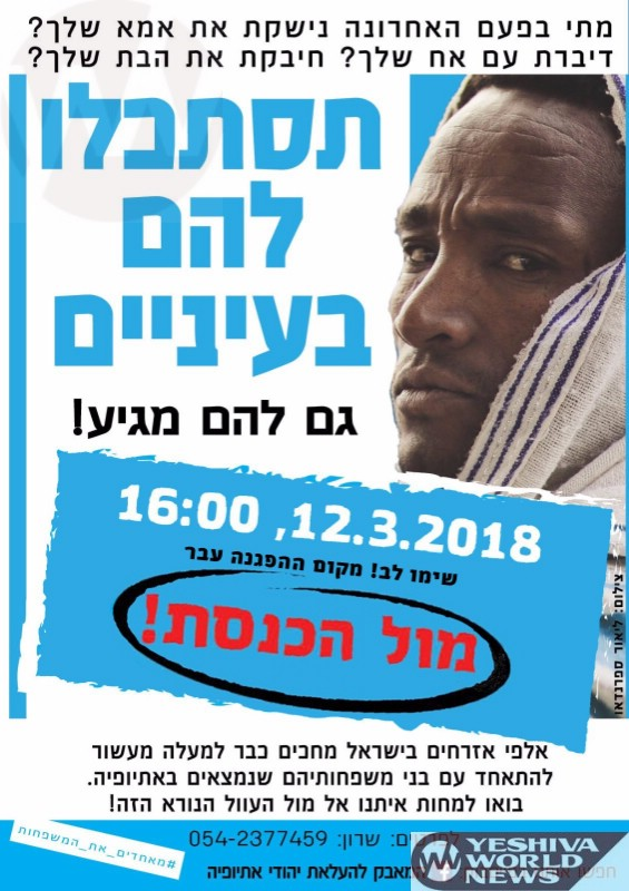 Protest For Family Unification For Ethiopian Israelis