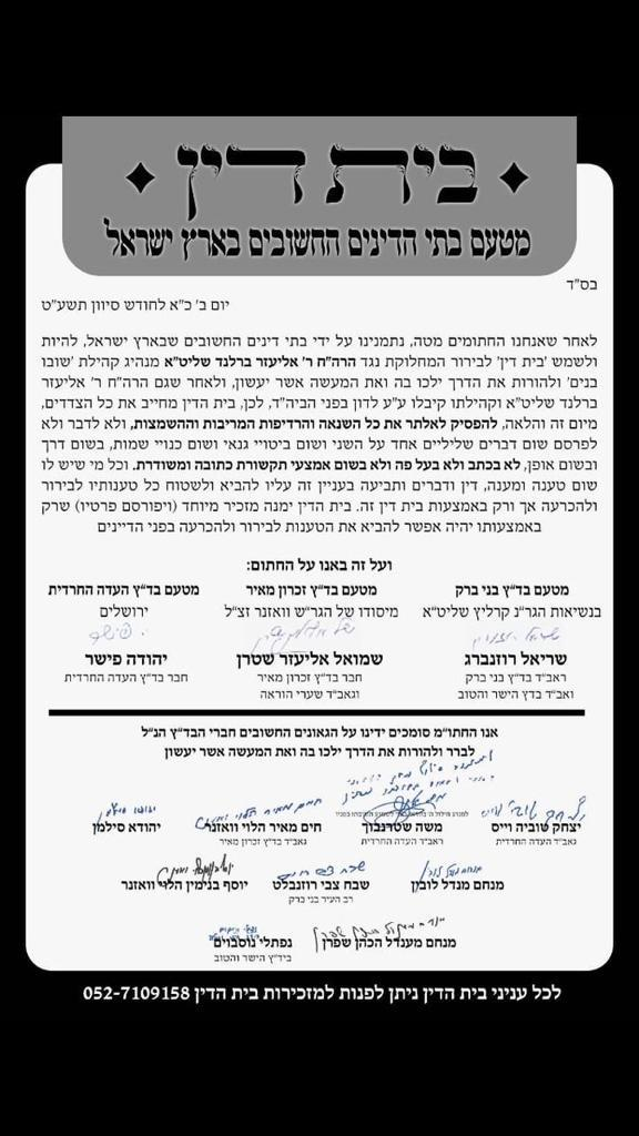 The Psak Din from the Badatz Beis Din forbidding speaking negatively about Rabbi Berland