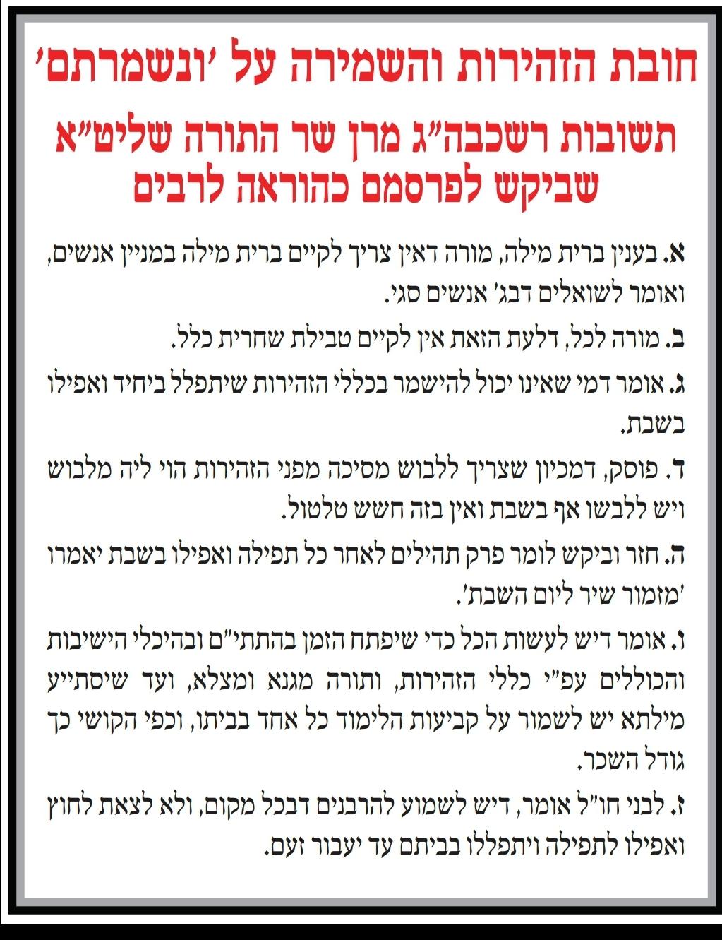 7 New Rulings From Hagaon HaRav Chaim Kanievsky Regarding Coronavirus 2
