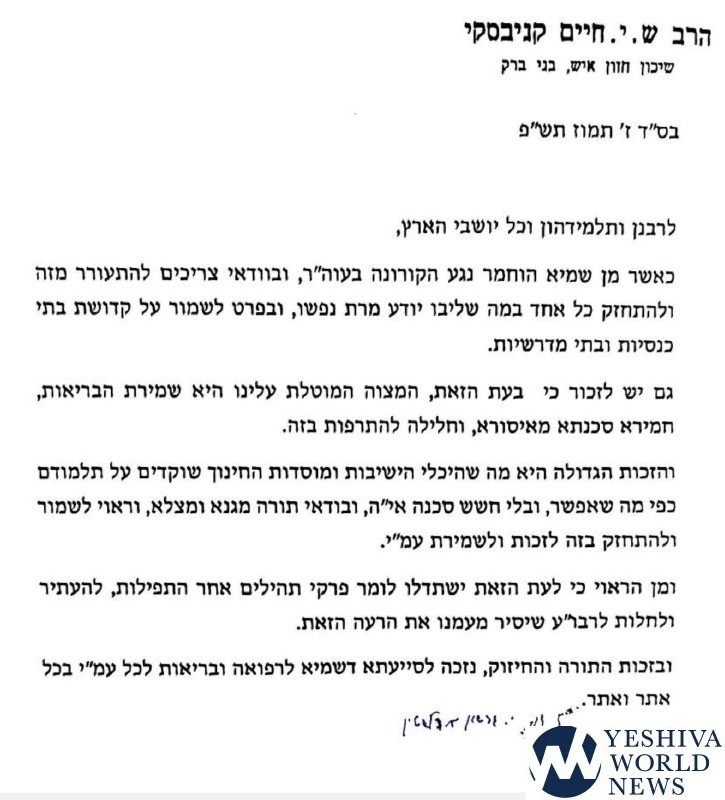 Gedolei HaDor Write Special Letter Addressing Rise of Virus Cases In Israel 2