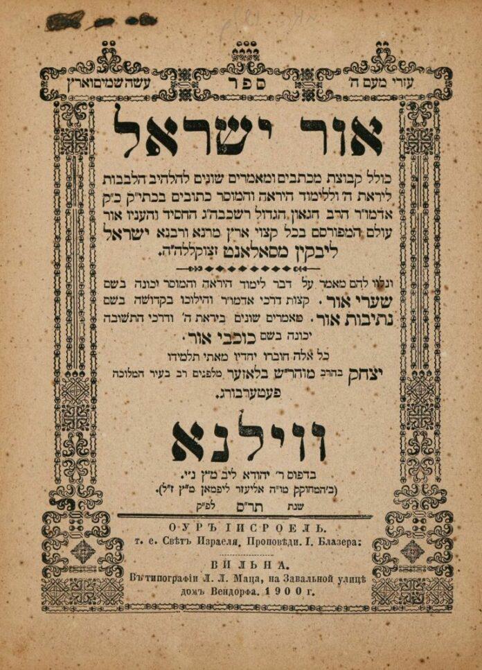 138th Yartzeit of Rav Yisroel Salanter: A New Explanation of His Methodology 1